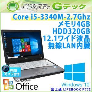 中古 ノートパソコン Microsoft Office搭載 Windows10 富士通 LIFEBOOK P772/G 第3世代Core i5-2.7Ghz メモリ4GB HDD320GB 12.1型 無線LAN WEBカメラ 3ヵ月保証