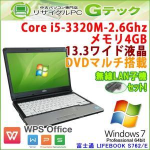 無線LAN子機付き 中古 ノートパソコン Windows7 富士通 LIFEBOOK S762/E 第3世代Core i5-2.6Ghz メモリ4GB HDD250GB DVDマルチ 13.3型 Office / 3ヵ月保証|gtech