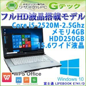 中古 ノートパソコン Windows10 富士通 LIFEBOOK E741/D 第2世代Core i5-2.5Ghz メモリ4GB HDD250GB DVDマルチ 15.6型 WPS Office / 3ヵ月保証|gtech