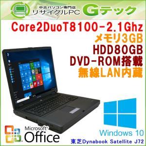 中古 ノートパソコン Microsoft Office搭載 Windows10 東芝 Dynabook Satellite J72 Core2Duo2.1Ghz メモリ3GB HDD80GB DVDROM 15型 無線LAN / 3ヵ月保証