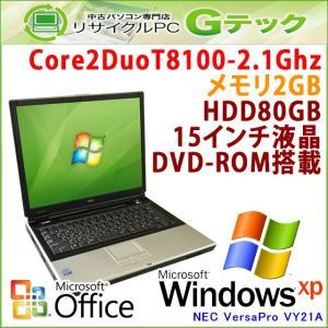 中古 ノートパソコン Microsoft Office搭載 Windows XP NEC VersaPro VY21A/W-5 Core2Duo2.1Ghz メモリ2GB HDD120GB DVDROM 15型 / 3ヵ月保証