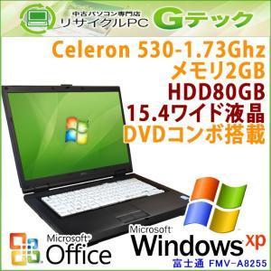 中古 ノートパソコン Microsoft Office搭載 Windows XP 富士通 FMV-A8250 Celeron1.73Ghz メモリ1GB HDD40GB DVDコンボ 15.4型 / 3ヵ月保証