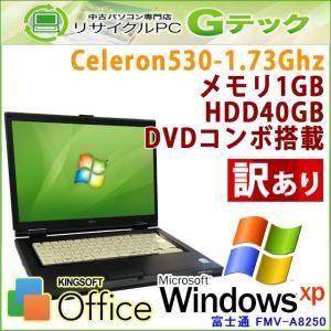 USBに訳あり中古 ノートパソコン Windows XP 富士通 FMV-A8250 Celeron1.73Ghz メモリ1GB HDD40GB DVDコンボ 15.4型 Office / 3ヵ月保証