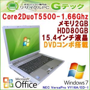 中古 ノートパソコン Microsoft Office搭載 Windows7 NEC VersaPro VY16A/ED-1 Core2Duo1.66Ghz メモリ2GB HDD80GB DVDコンボ 15.4型 / 3ヵ月保証