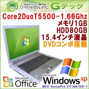 中古 ノートパソコン Microsoft Office搭載 Windows XP NEC VersaPro VY16A/ED-1 Core2Duo1.66Ghz メモリ1GB HDD80GB DVDコンボ 15.4型 / 3ヵ月保証