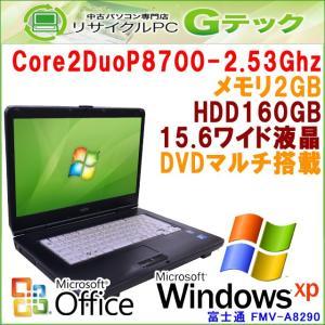 中古 ノートパソコン Microsoft Office搭載 Windows XP 富士通 FVM-A8290 Core2Duo2.53Ghz メモリ2GB HDD160GB DVDマルチ 15.6型 / 3ヵ月保証