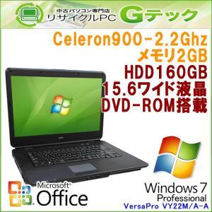 中古 ノートパソコン Microsoft Office搭載 Windows7 NEC VersaPro VY22M/A-A Celeron900 メモリ2GB HDD160GB DVDROM 15.6型 / 3ヵ月保証