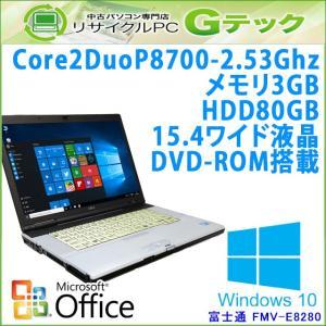 中古 ノートパソコン Microsoft Office搭載 Windows10 富士通 FMV-E8280 Core2Duo2.53Ghz メモリ3GB HDD80GB DVDROM 15.4型 / 3ヵ月保証
