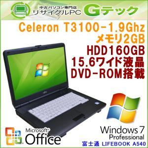 中古 ノートパソコン Microsoft Office搭載 Windows7 富士通 LIFEBOOK A540/A Celeron T3100 メモリ2GB HDD160GB DVDROM 15.6型 / 3ヵ月保証