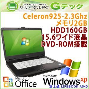 中古 ノートパソコン Microsoft Office搭載 Windows XP 富士通 LIFEBOOK A540/C Celeron2.3Ghz メモリ2GB HDD160GB DVDROM 15.6型 / 3ヵ月保証