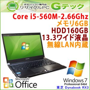中古 ノートパソコン Microsoft Office搭載 Windows7 東芝 Dynabook RX3 Core i5-2.66Ghz メモリ4GB HDD160GB 13.3型 無線LAN / 3ヵ月保証|gtech