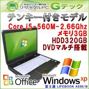 中古 ノートパソコン Microsoft Office搭載 Windows XP 富士通 LIFEBOOK A550/B Core i5-2.66Ghz メモリ3GB HDD320GB DVDマルチ 15.6型 / 3ヵ月保証