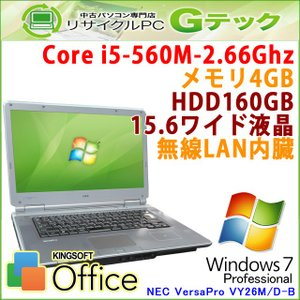 中古 ノートパソコン Windows7 NEC VersaPro VK26M/D-B Core i5-2.66Ghz メモリ4GB HDD160GB DVDROM 無線LAN 15.6型 Office / 3ヵ月保証