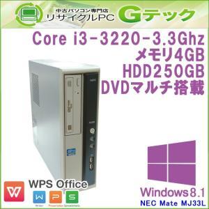 中古パソコン Windows8.1 NEC Mate MJ33L/L-F 第3世代Core i3-3.3Ghz メモリ4GB HDD250GB DVDマルチ WPS Office [本体のみ] / 3ヵ月保証|gtech