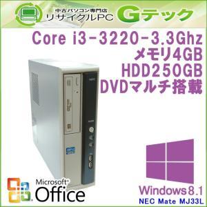 中古パソコン Microsoft Office搭載 Windows8.1 NEC Mate MJ33L/L-F 第3世代Core i3-3.3Ghz メモリ4GB HDD250GB DVDマルチ [本体のみ] / 3ヵ月保証|gtech