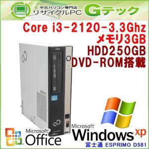 中古パソコン Microsoft Office搭載 Windows XP 富士通 ESPRIMO D581/D 第2世代Core i3-3.3Ghz メモリ3GB HDD250GB DVDROM [本体のみ] / 3ヵ月保証|gtech