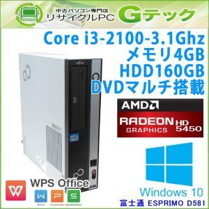 中古パソコン Windows10 富士通 ESPRIMO D581/C 第2世代Core i3-3.1Ghz メモリ4GB HDD160GB DVDマルチ Radeon HD5450 WPS Office [本体のみ] / 3ヵ月保証|gtech