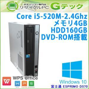 中古パソコン Windows10 富士通 ESPRIMO D570/B Core i5-2.4Ghz メモリ4GB HDD160GB DVDROM WPS Office [本体のみ] / 3ヵ月保証|gtech