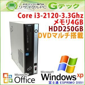 中古パソコン Microsoft Office搭載 WindowsXP 富士通 ESPRIMO D551/D 第2世代Core i3-3.3Ghz メモリ4GB HDD250GB DVDマルチ [本体のみ] / 3ヵ月保証|gtech