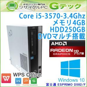 中古パソコン Windows10 富士通 ESPRIMO D582/F 第3世代Core i5-3.4Ghz メモリ4GB HDD250GB DVDマルチ WPS Office [本体のみ] / 3ヵ月保証|gtech