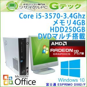 ゲームPC 中古パソコン Microsoft Office搭載 Windows10 富士通 ESPRIMO D582/F 第3世代Core i5-3.4Ghz メモリ4GB HDD250GB DVDマルチ [17インチ液晶付]|gtech