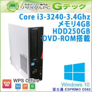 中古パソコン Windows10 富士通 ESPRIMO D582/G 第3世代Core i3-3.4Ghz メモリ4GB HDD250GB DVDROM WPS Office [本体のみ] / 3ヵ月保証|gtech