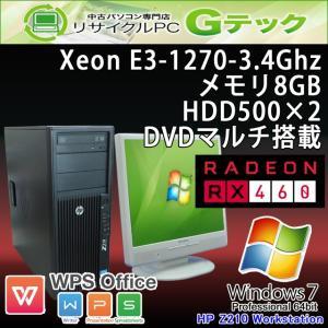 中古パソコン Windows7 HP Z210 Workstation Xeon E3-1270 メモリ8GB HDD500GB×2 DVDマルチ RX460 WPS Office [17インチ液晶付] / 3ヵ月保証|gtech