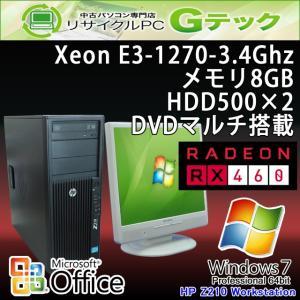 中古パソコン Microsoft Office搭載 Windows7 HP Z210 Workstation Xeon E3-1270 メモリ8GB HDD500GB×2 DVDマルチ RX460 [17インチ液晶付] / 3ヵ月保証|gtech