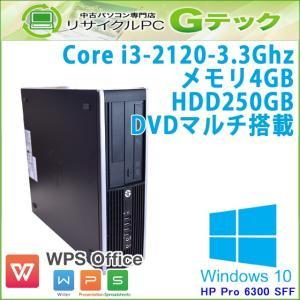 中古パソコン Windows10 HP Pro 6300 SFF 第2世代Core i3-3.3Ghz メモリ4GB HDD250GB DVDマルチ WPS Office [本体のみ] / 3ヵ月保証|gtech