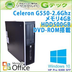 中古パソコン Microsoft Office搭載 Windows10 HP Pro6300 SFF CeleronG550 メモリ4GB HDD500GB DVDROM [本体のみ] / 3ヵ月保証