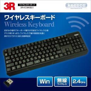 [新品] ワイヤレスキーボード 日本語109Aキー 無線2.4GHz 使用可能距離最大約5m 極小レシーバー付 メンブレンキー USB接続 ブラック 3R-KCWKB01 (USB-KBDWi)|gtech