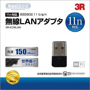 [新品] 小型無線LAN子機 パソコンに接続でお手軽Wifi☆ 3R-KCWLAN 【IEEE802.11b/g/n 無線LANアダプタ USB接続】(USB-Wi)|gtech