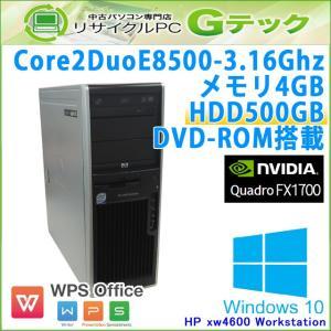 中古パソコン Windows10 HP xw4600 Workstation Core2Duo3.16Ghz メモリ4GB HDD500GB DVDROM Office [本体のみ] / 3ヵ月保証|gtech