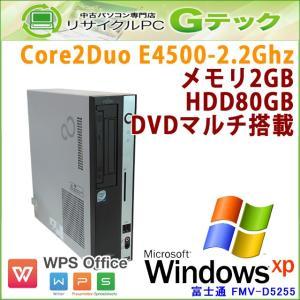 中古パソコン Windows XP 富士通 FMV-D5255 Core2Duo2.2Ghz メモリ2GB HDD80GB DVDマルチ WPS Office [本体のみ] / 3ヵ月保証|gtech