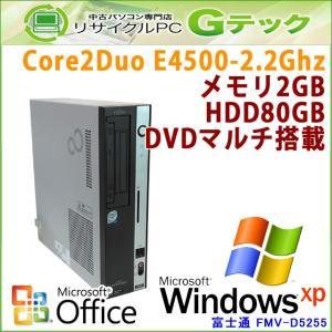 中古パソコン Microsoft Office搭載 Windows XP 富士通 FMV-D5255 Core2Duo2.2Ghz メモリ2GB HDD80GB DVDマルチ [本体のみ] / 3ヵ月保証|gtech