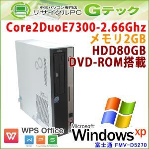 中古パソコン Windows XP 富士通 FMV-D5270 Core2Duo2.66Ghz メモリ2GB HDD80GB DVDROM WPS Office [本体のみ] / 3ヵ月保証|gtech