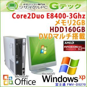 中古パソコン Microsoft Office搭載 Windows XP 富士通 FMV-D5270 Core2Duo3Ghz メモリ2GB HDD160GB DVDマルチ RadeonHD2400Pro [17インチ液晶付] / 3ヵ月保証
