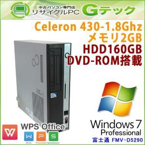 中古パソコン Windows7 富士通 FMV-D5290 Celeron1.8Ghz メモリ2GB HDD160GB DVDROM WPS Office [本体のみ] / 3ヵ月保証 gtech