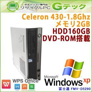 中古パソコン Windows XP 富士通 FMV-D5290 Celeron1.8Ghz メモリ2GB HDD160GB DVDROM WPS Office [本体のみ] / 3ヵ月保証 gtech