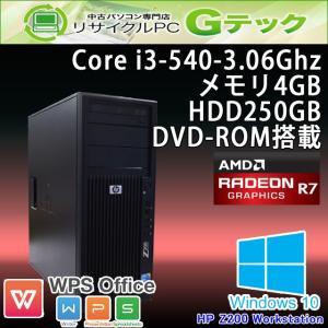 ゲーミングPC 中古パソコン Windows10 HP Z200 Workstation Core i3-3.06Ghz メモリ4GB HDD250GB DVDROM Office [本体のみ] / 3ヵ月保証|gtech