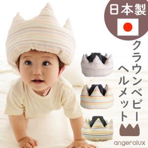 アンジェロラックス クラウン ベビー ヘルメット 赤ちゃん用 angerolux 赤ちゃん 王冠 日...