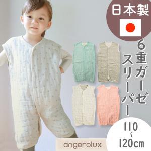 アンジェロラックス 2way 6重ガーゼ スリーパー angerolux ベビー 日本製 4〜6歳くらい 110-120|gudezacom
