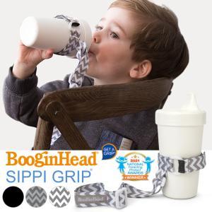 BooginHead ブーギンヘッド ボトルホルダー シッピィ グリップ おもちゃストラップ  トイストラップ マルチストラップ ベビーカー 落下防止 おもちゃホルダー|gudezacom