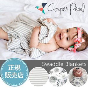 コッパーパール スワドル ブランケット Copper Pearl  出産祝 お昼寝 おひなまき ベビーシーツ|gudezacom
