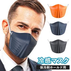 冷感マスク(保冷剤ホールド用) 飛沫防止マスク ( プール用マスク 海用マスク フェイスシールド 保冷剤マスク ) gudezacom