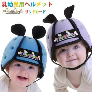 乳幼児専用ヘルメット サッドガード セーフティーハット(ヘッドギア 赤ちゃん 帽子 子供用 子ども)|gudezacom