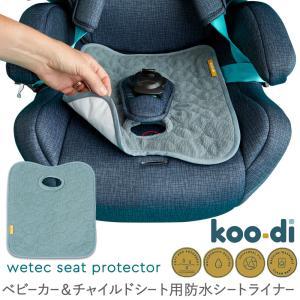 koo-di ベビーカー&チャイルドシート用 防水シート ウェット シート プロテクター(おしっこシート 防水 トイレトレーニング トイトレ)|gudezacom