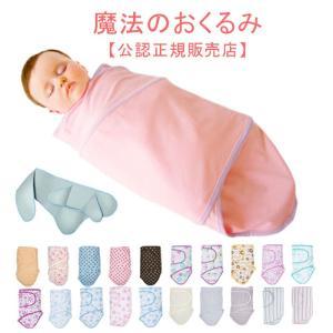 スワドルにはないアームラップ。 Miracle Blanketは世界中の小児科医が推薦する、赤ちゃん...