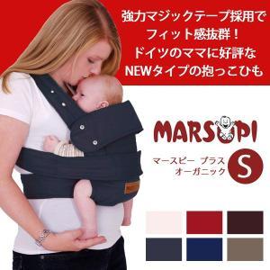【販売終了】抱っこひも 抱っこ紐 子守帯 マースピープラス オーガニック S ベビーキャリー(新生児 コンパクト 赤ちゃん だっこひも)|gudezacom