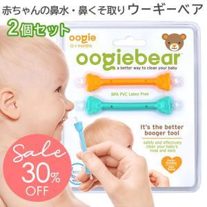 赤ちゃんの鼻水・鼻くそ取り ウーギーベア お鼻掃除スコップ 2個セット (鼻ほじり 耳かき 赤ちゃん...